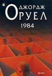 1984 - Джордж Оруел -