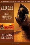 Дюн - том 1: Месията на Дюн - Франк Хърбърт - книга