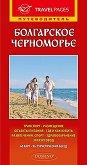 Българското Черноморие. Пътеводител на руски език -