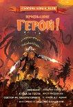 Книга-игра: Призвание Герой! - част 9 - Лейдрин Суийвър, Арсо Нистевски, Саймън Блейк, Тери Адамс -