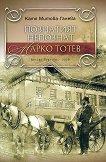 Познатият непознат Марко Тотев - книга