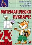 Математическо букварче за 2. - 3. клас - Веселин Златилов, Ани Гигова, Ралица Кръстева -