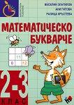 Математическо букварче за 2. - 3. клас - Веселин Златилов, Ани Гигова, Ралица Кръстева - сборник