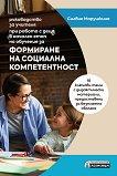 Формиране на социална компетентност - Силвия Марушкина - книга