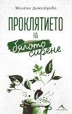 Проклятието на бялото сирене - Милена Димитрова - книга