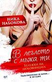 В леглото с мъжа ти. Бележки на любовницата - Ника Набокова - книга