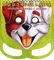 Хайде да се направим на животни : Весела книжка с маски -
