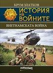 История на войните: Виетнамската война - Крум Златков - книга