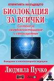Биолокация за всички: Система за самодиагностициране и самоизцеление - Людмила Пучко -