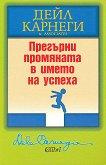 Прегърни промяната в името на успеха - Дейл Карнеги - книга