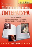Подготовка за НВО по литература за 10. клас - Елинка Щерионова - справочник