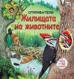 Откриватели: Жилищата на животните - детска книга