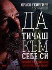 Краси Георгиев Да тичаш към себе си - книга
