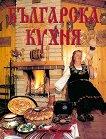 Българска кухня -