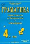 Граматика - учебно помагало по български език с упражнения за 4. клас - учебна тетрадка