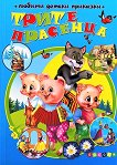 Трите прасенца - детска книга