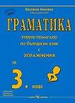 Граматика - учебно помагало по български език за 3. клас - Веселина Минчева - книга