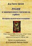 Русия и завоевателните стремежи на сърбите. Историко-политическо издирване - Д-р Ганчо Ценов - книга