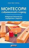 Монтесори - съвременният подход. Въведение в Монтесори за родители и педагози - Пола Полк Лилард - книга