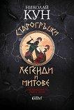 Старогръцки легенди и митове - Николай Кун -