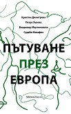 Пътуване през Европа - Кристин Димитрова, Петра Хулова, Владимир Мартиновски, Судабе Мохафез -