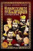 Владетелите на България. От легендите до XX век - книга