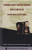 Социалистическият реализъм - нови изследвания - книга
