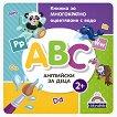 Книжка за многократно оцветяване с вода: Английски за деца - детска книга
