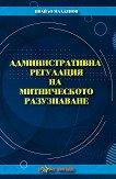 Административна регулация на митническото разузнаване - Ивайло Младенов -