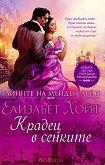 Тайните на Мейдън Лейн: Крадец в сенките - Елизабет Хойт - книга