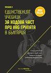 Единственият учебник за ходова част при VAG групата в България - Крис Младенов -