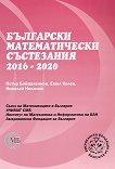 Български математически състезания 2016 - 2020 - Петър Бойваленков, Емил Колев, Николай Николов - помагало