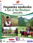 Родопска приказка - A Tale of The Rhodopes -