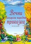 Вечни български народни приказки - Кристина Барбова -