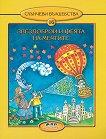 Слънчеви вълшебства - книга 16: Звездоброй и феята на мечтите - Любов Георгиева -