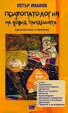 Психопатология на Ковид пандемията - Петър Иванов -