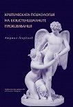 Критическата психология на екзистенциалните преживявания - Людмил Георгиев -