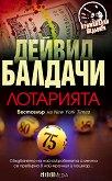 Лотарията - Дейвид Балдачи - книга