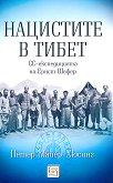 Нацистите в Тибет - книга