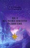 Цел на човешкото развитие - Л. А. Секлитова, Л. Л. Стрелникова - книга