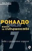 Роналдо : Мания за съвършенство - Лука Кайоли - книга