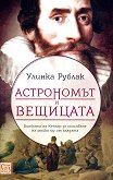 Астрономът и вещицата - Улинка Рублак -