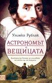 Астрономът и вещицата - Улинка Рублак - книга