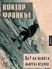 Виктор Франкъл : Да! на живота въпреки всичко: Автобиография - книга