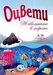 Оцвети: Животните в морето - детска книга