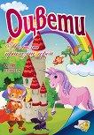 Оцвети: Любими приказни герои - детска книга