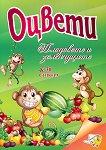 Оцвети: Плодовете и зеленчуците - детска книга