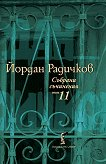 Събрани съчинения - том 11 - Йордан Радичков -