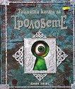Тайната книга за Троловете - Дани Уилис -