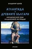 Атлантида и древните българи - Владимир Цонев - книга